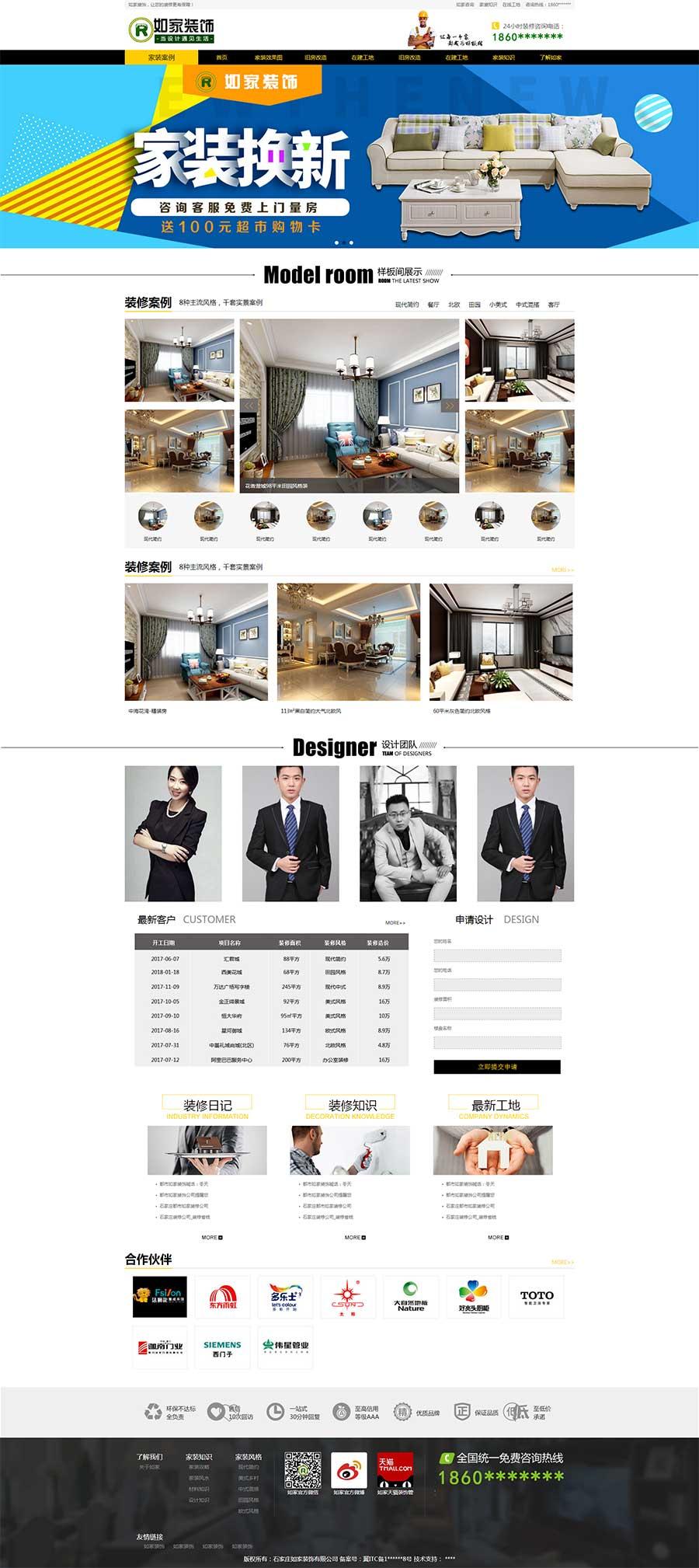 精美大气的室内设计装修装饰公司网站模板