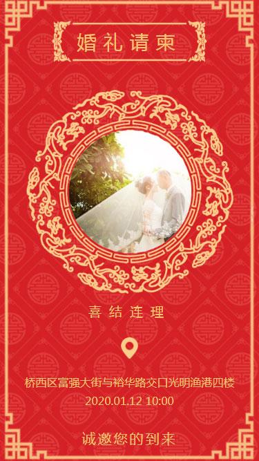 红色古典喜庆婚礼请柬邀请函手机网页模板