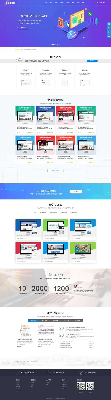 精美大气宽屏的网站建设网络营销公司官网模板