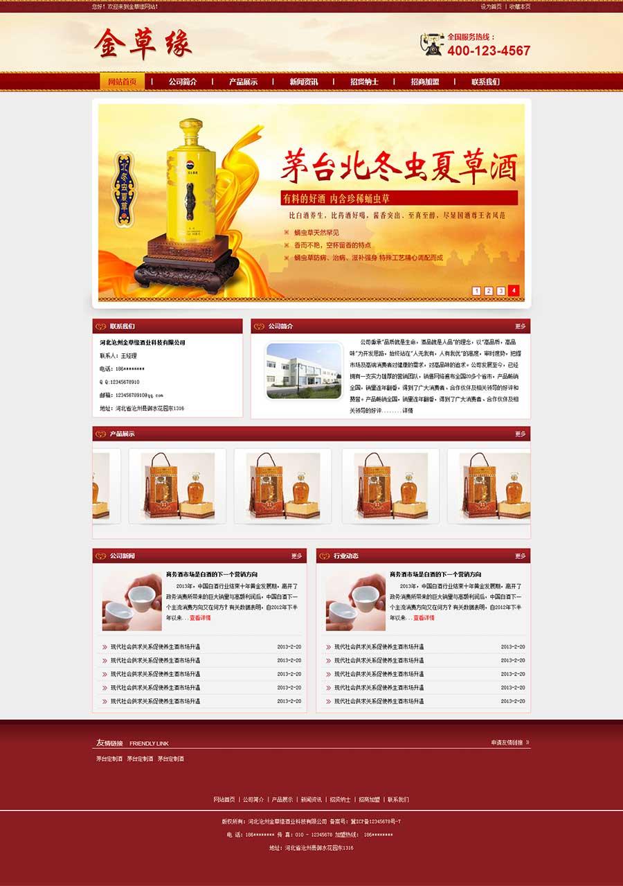 红色古典风格酒业科技公司网站模板