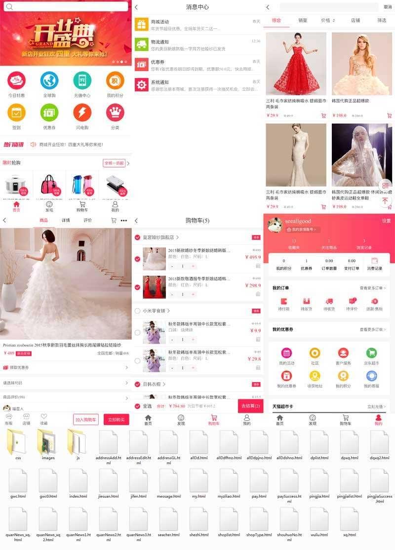 红色精美的移动端综合生活购物商城网站模板
