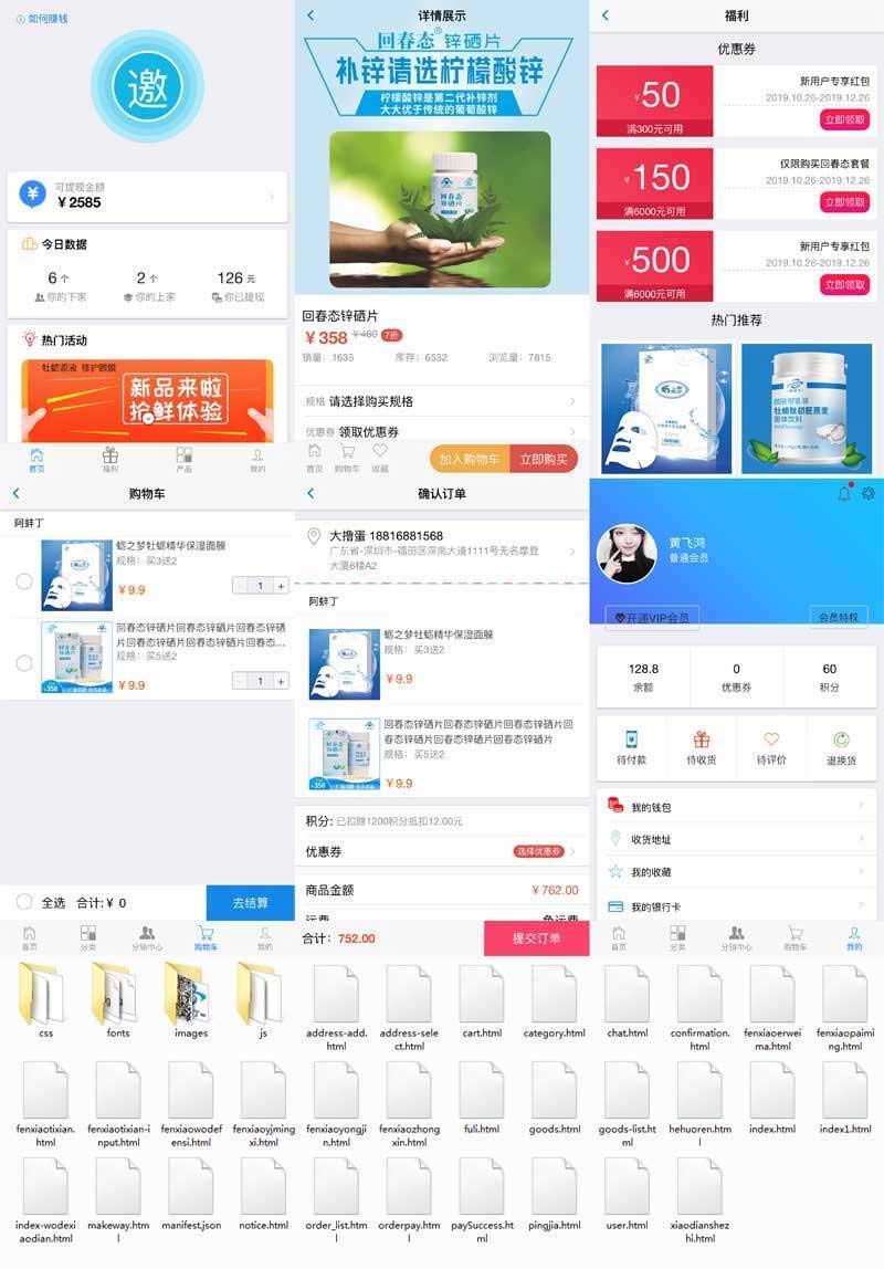 实用的社交新零售app商城页面模板