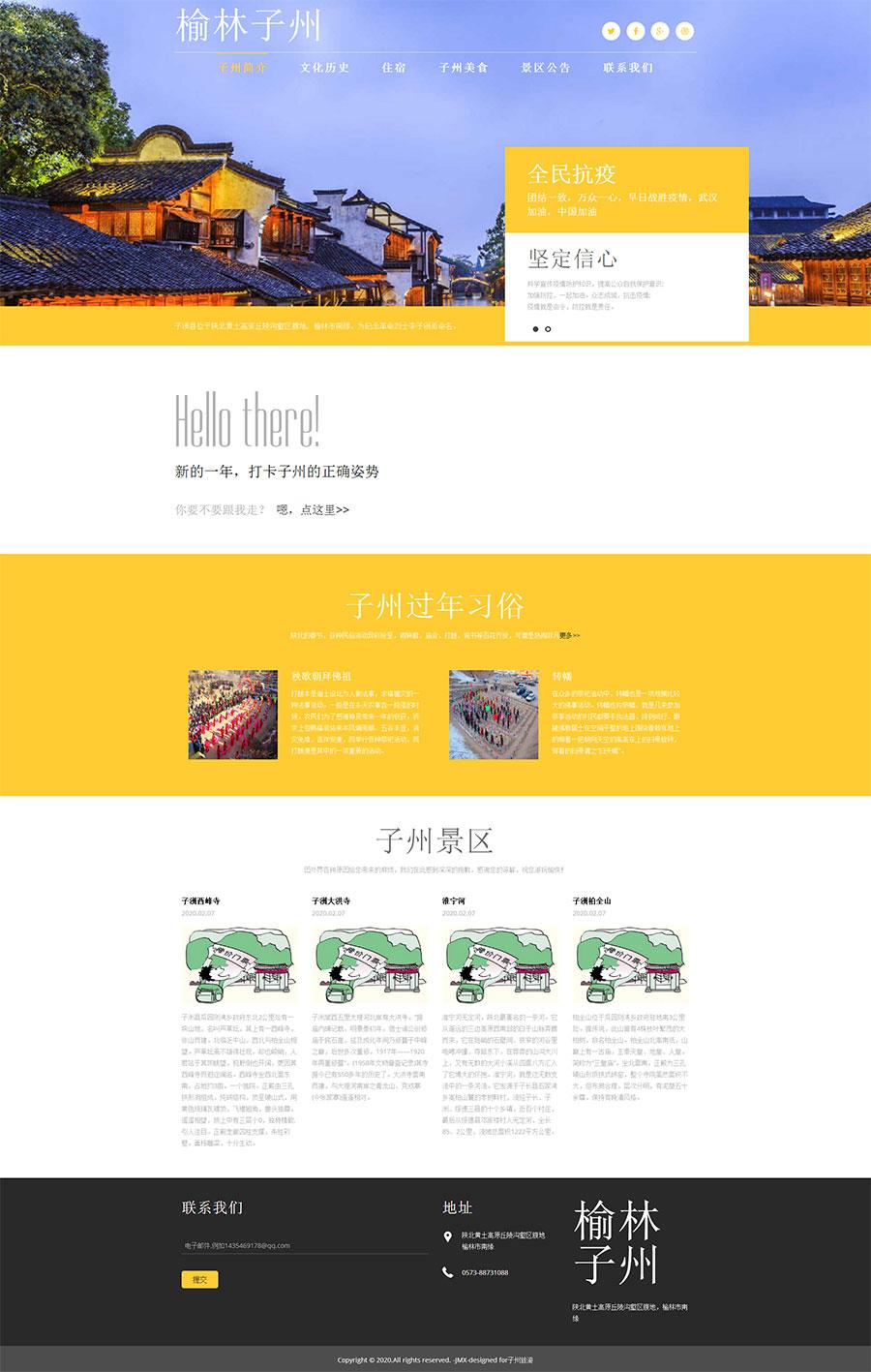 html5响应式家乡风景名宿介绍网站模板