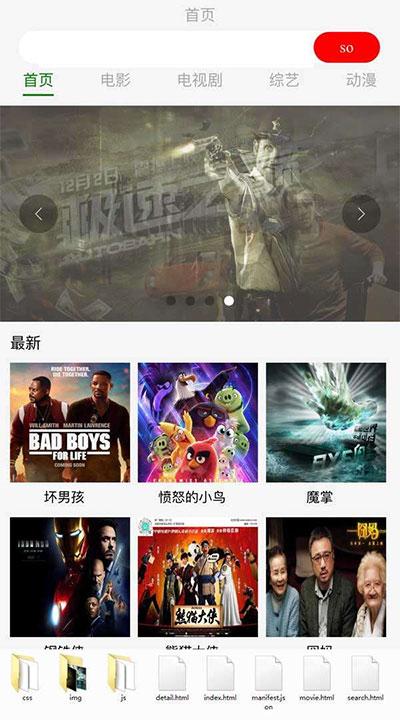 简单的影视电影视频网站手机模板