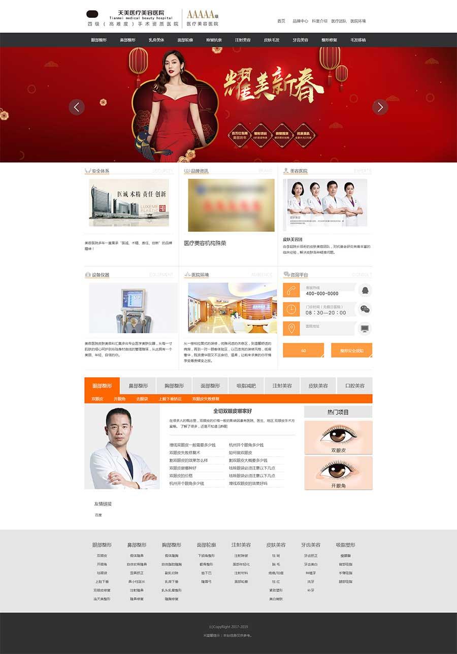 女性整形医疗美容医院网站模板