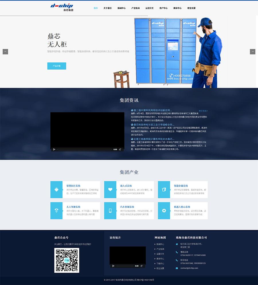蓝色响应式智能芯片电子科技集团公司网站模板