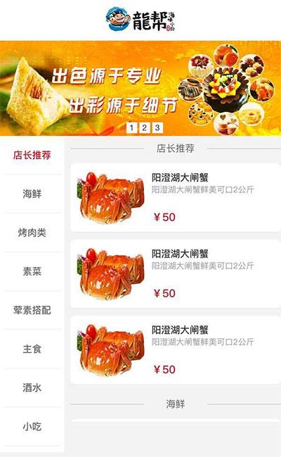 手机餐饮外卖点餐平台分类列表页面模板