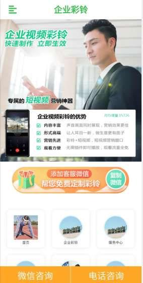 企业彩铃定制业务介绍办理专题页面手机模板