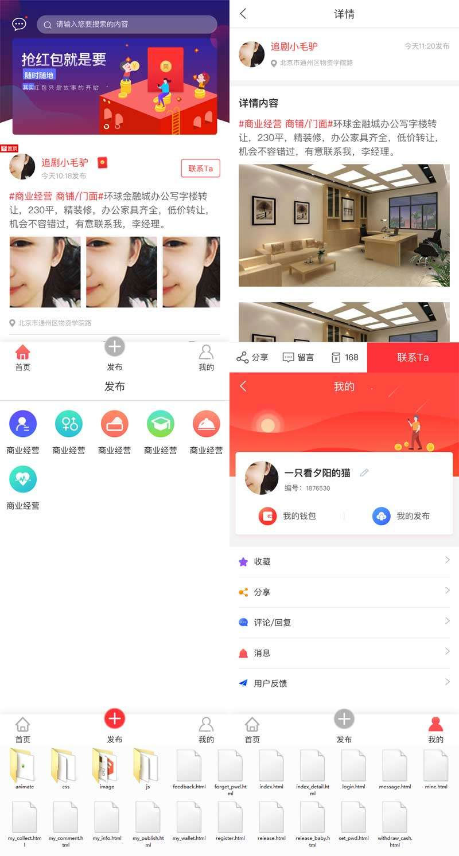 手机端h5广告信息发布抢红包网站模板