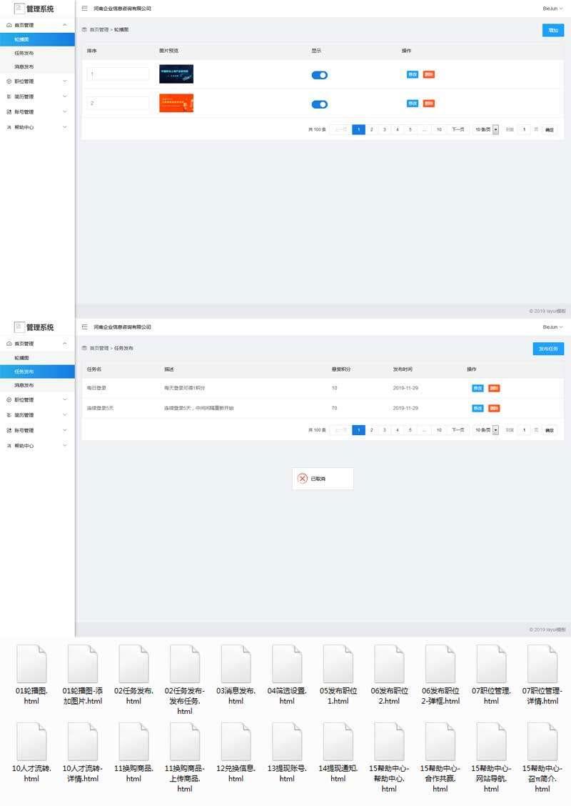 蓝色实用企业招聘信息管理OA系统模板