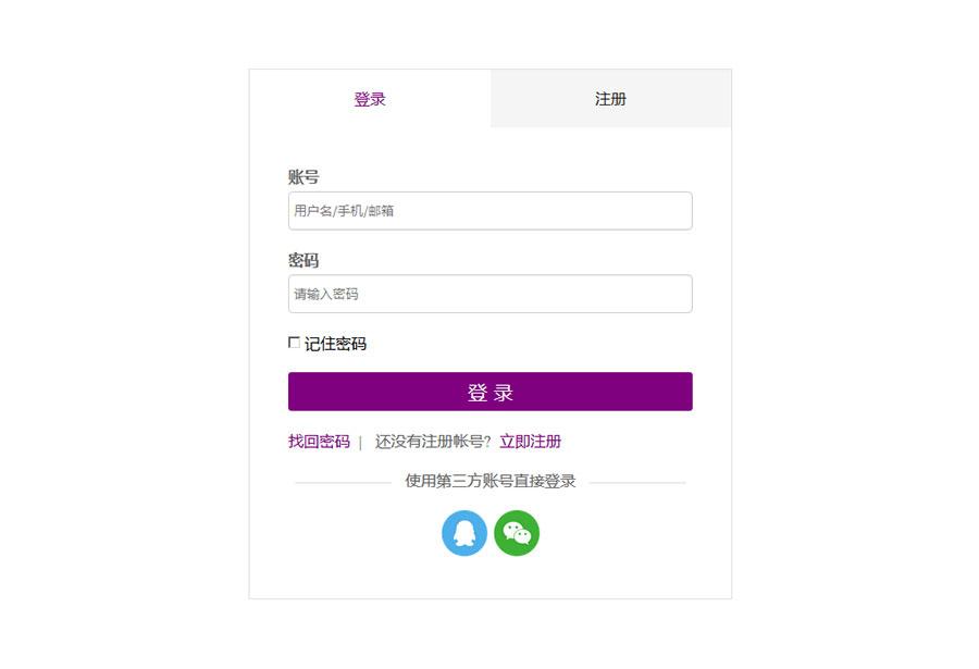 紫色风格登录注册表单tab切换页面模板