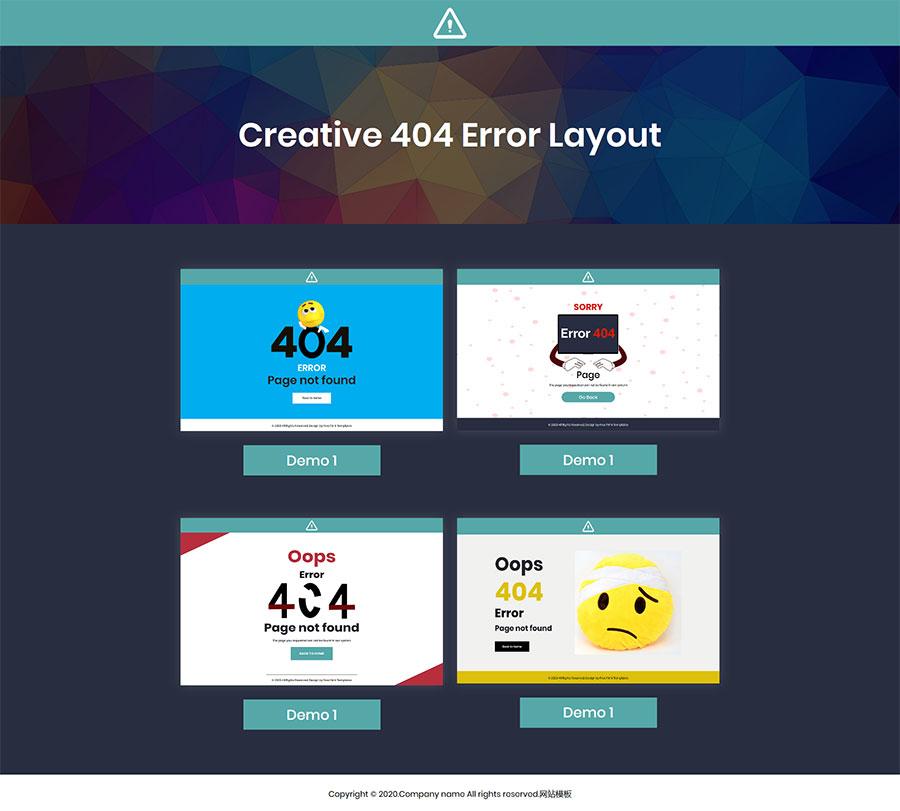 4种不同表情风格创意个性404错误页面模板