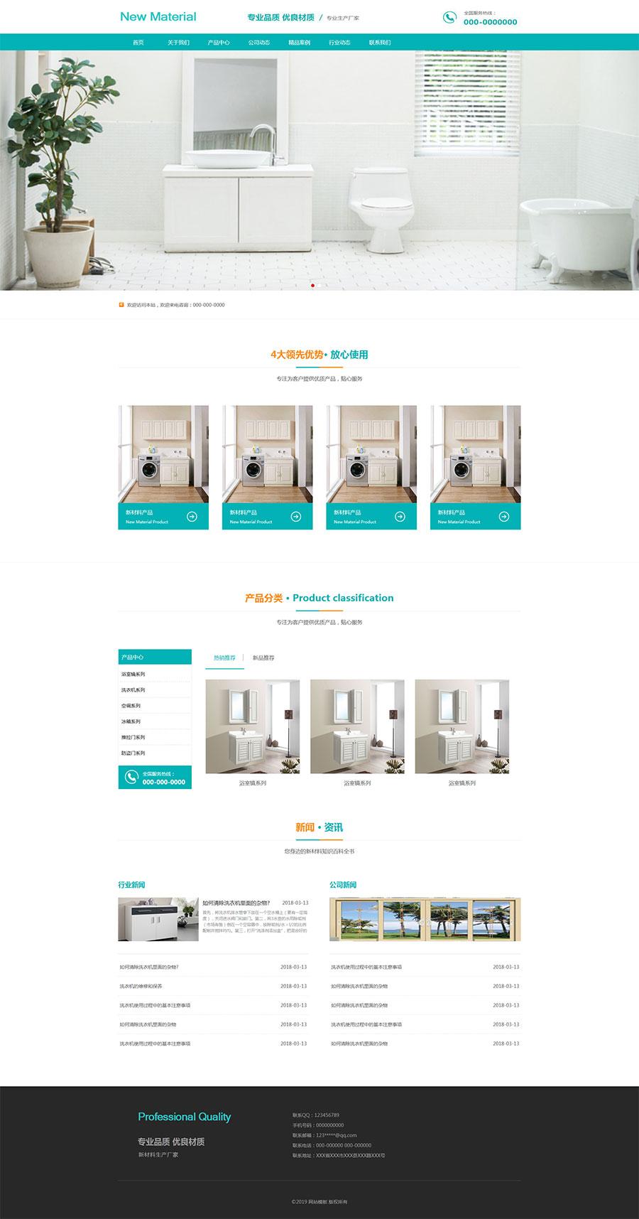 蓝色简洁大气的新材料生产厂家网站模板