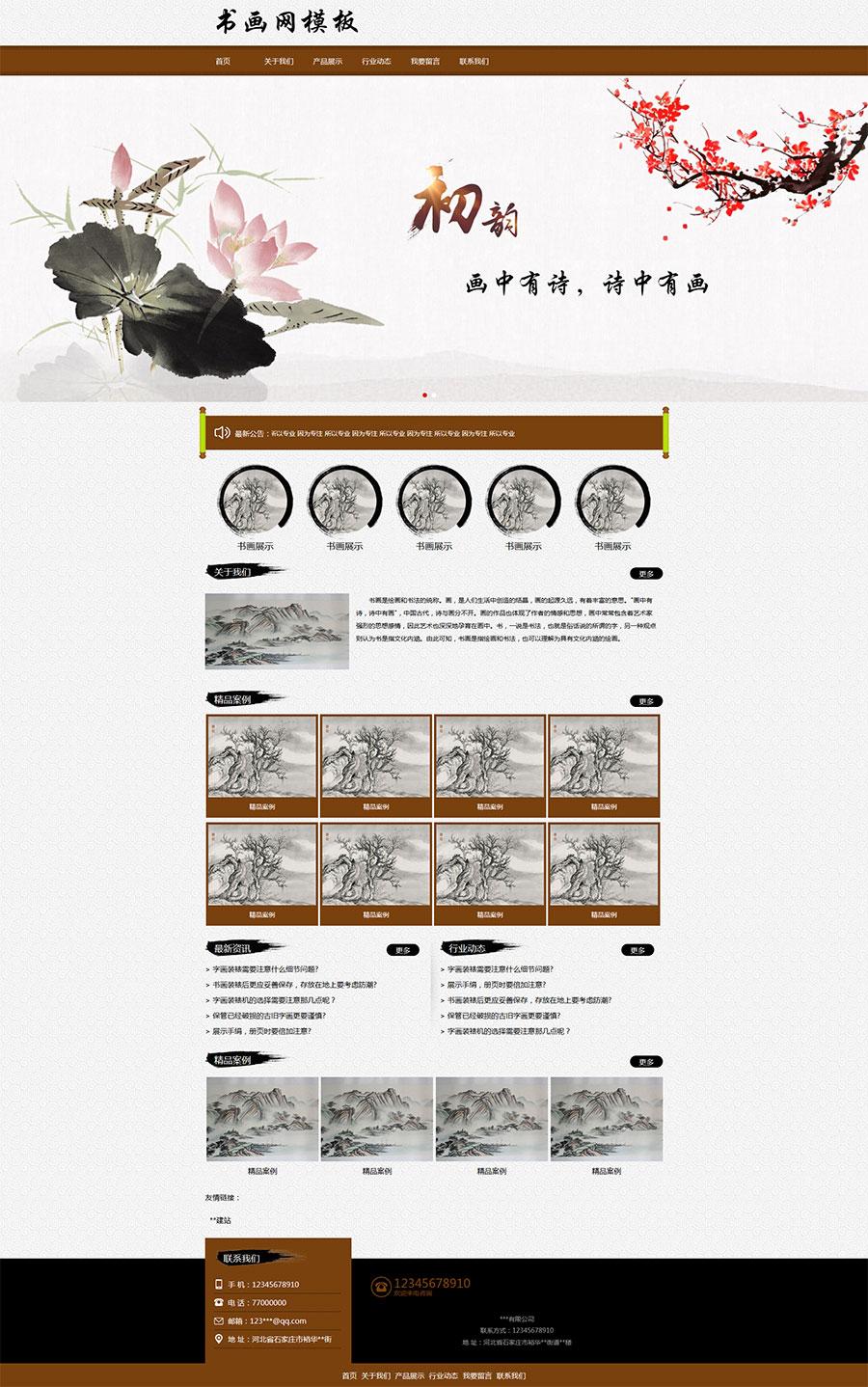 中国古典水墨风格书画销售企业网站模板