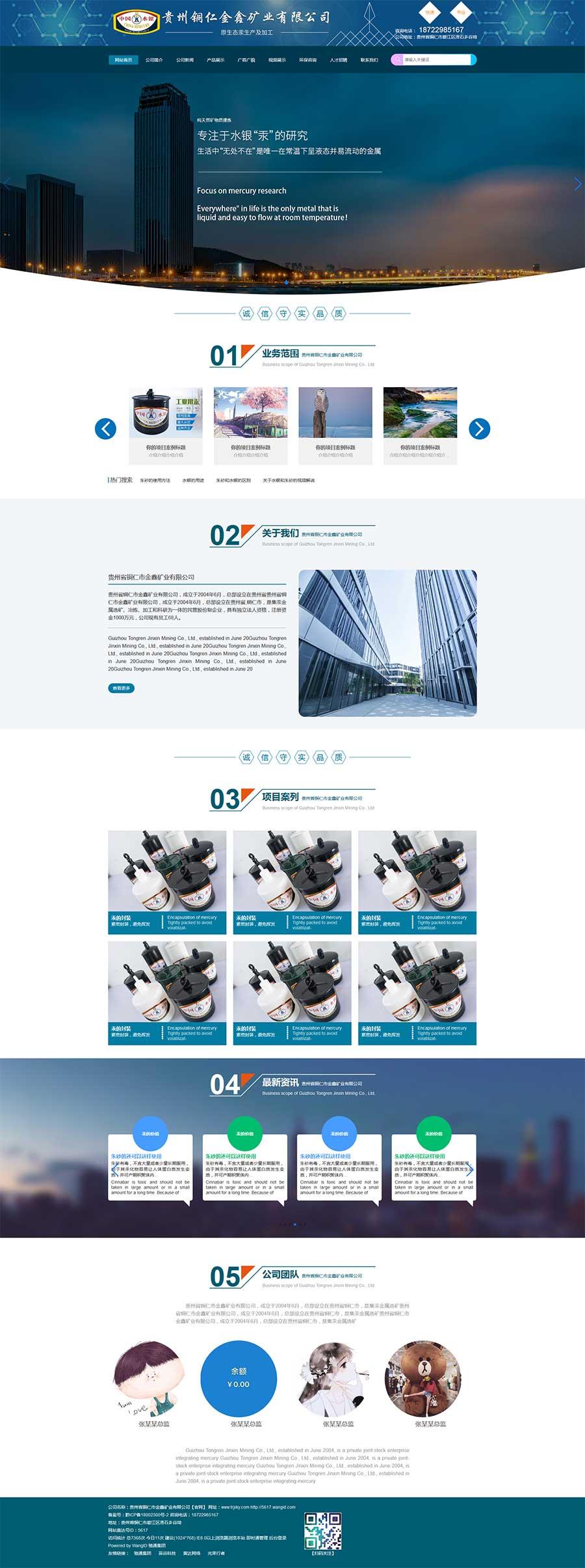 大气蓝色风格金属矿业公司网站模板