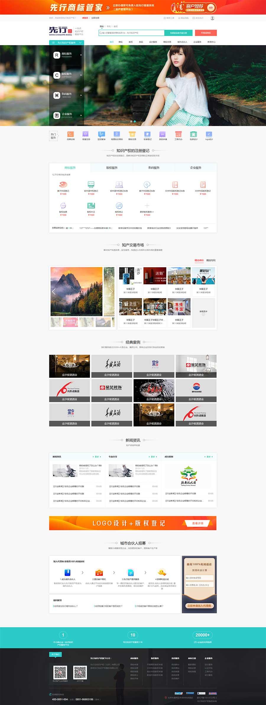 精美大气的一站式知识产权服务平台网站模板