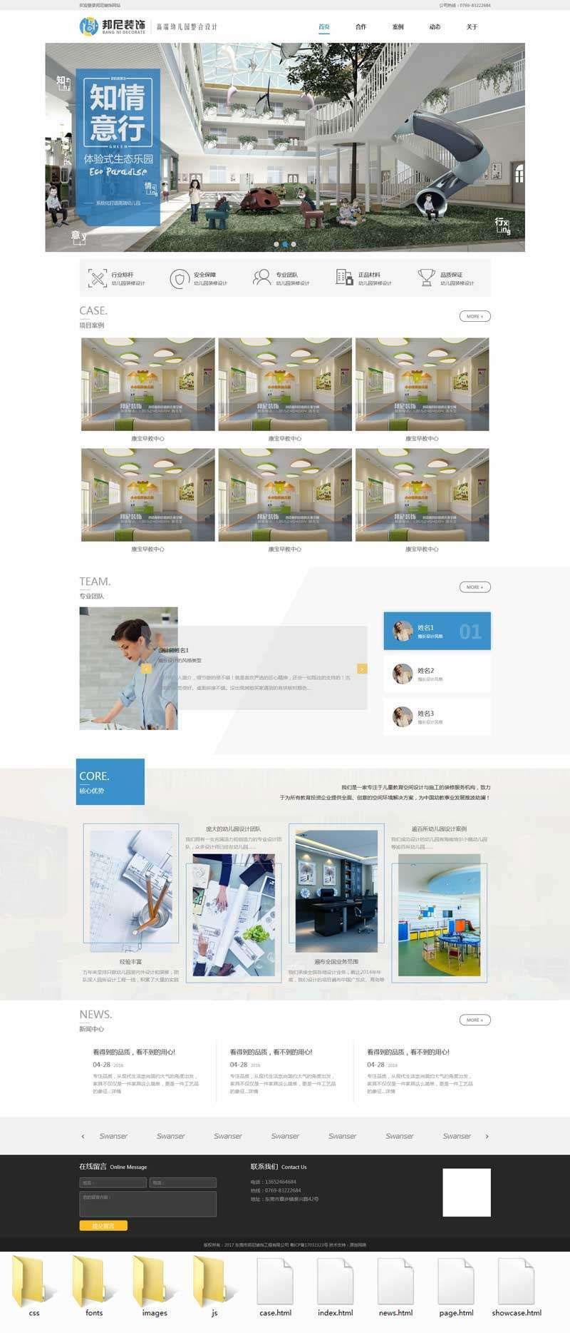 简洁大气响应式幼儿园室内装饰设计公司网站模板