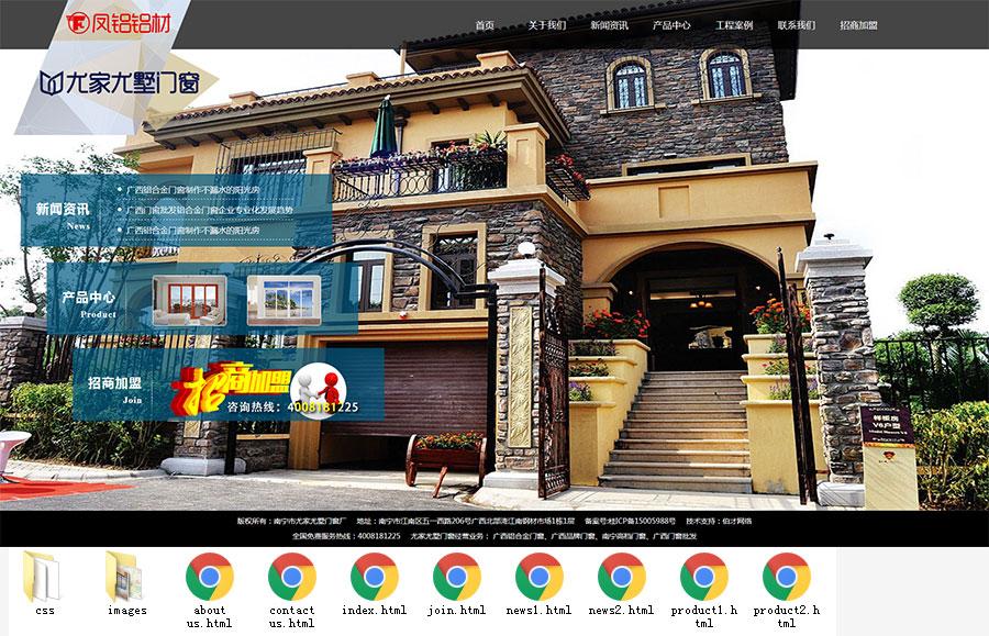 全屏大气铝合金门窗铝材生产销售公司网站模板