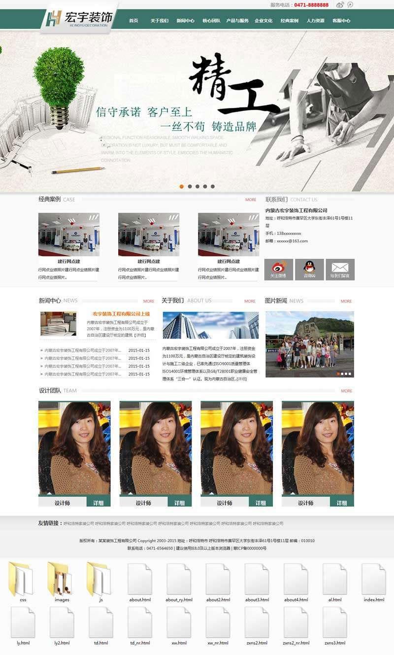 简洁的装饰工程家装公司网站模板