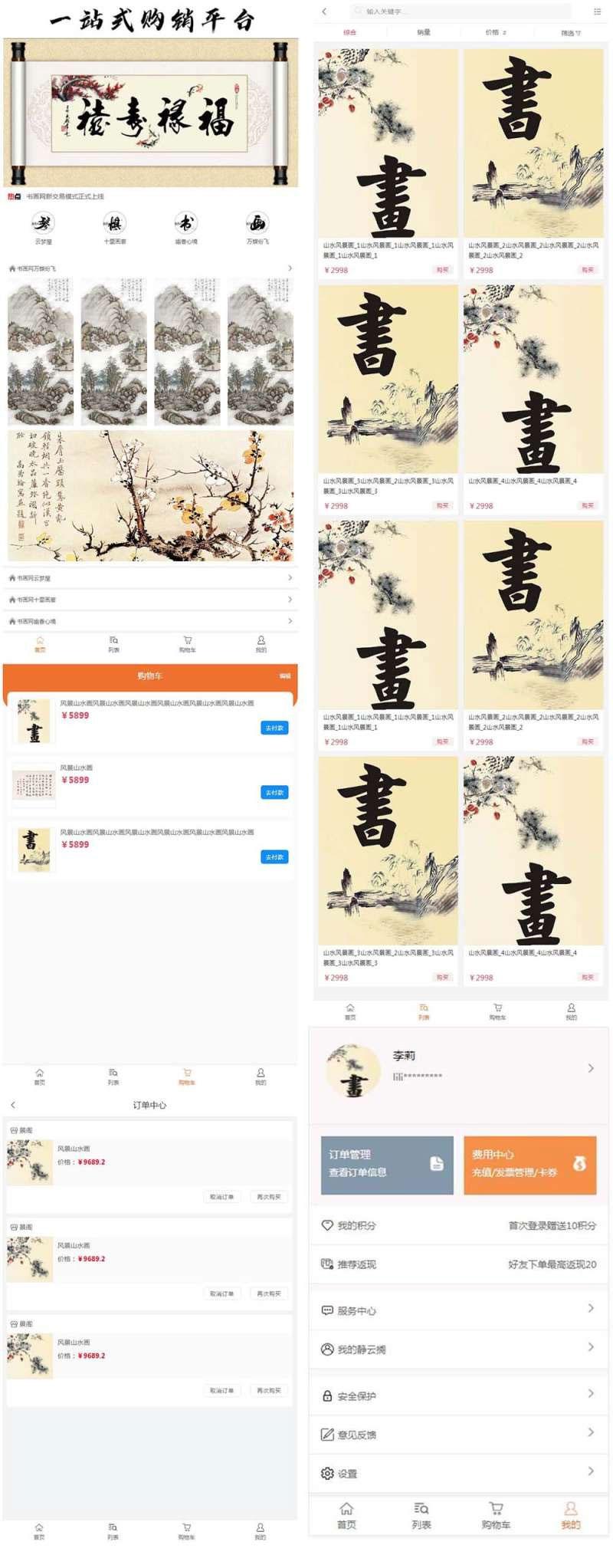 手机移动端书画艺术品销售商城平台网站模板
