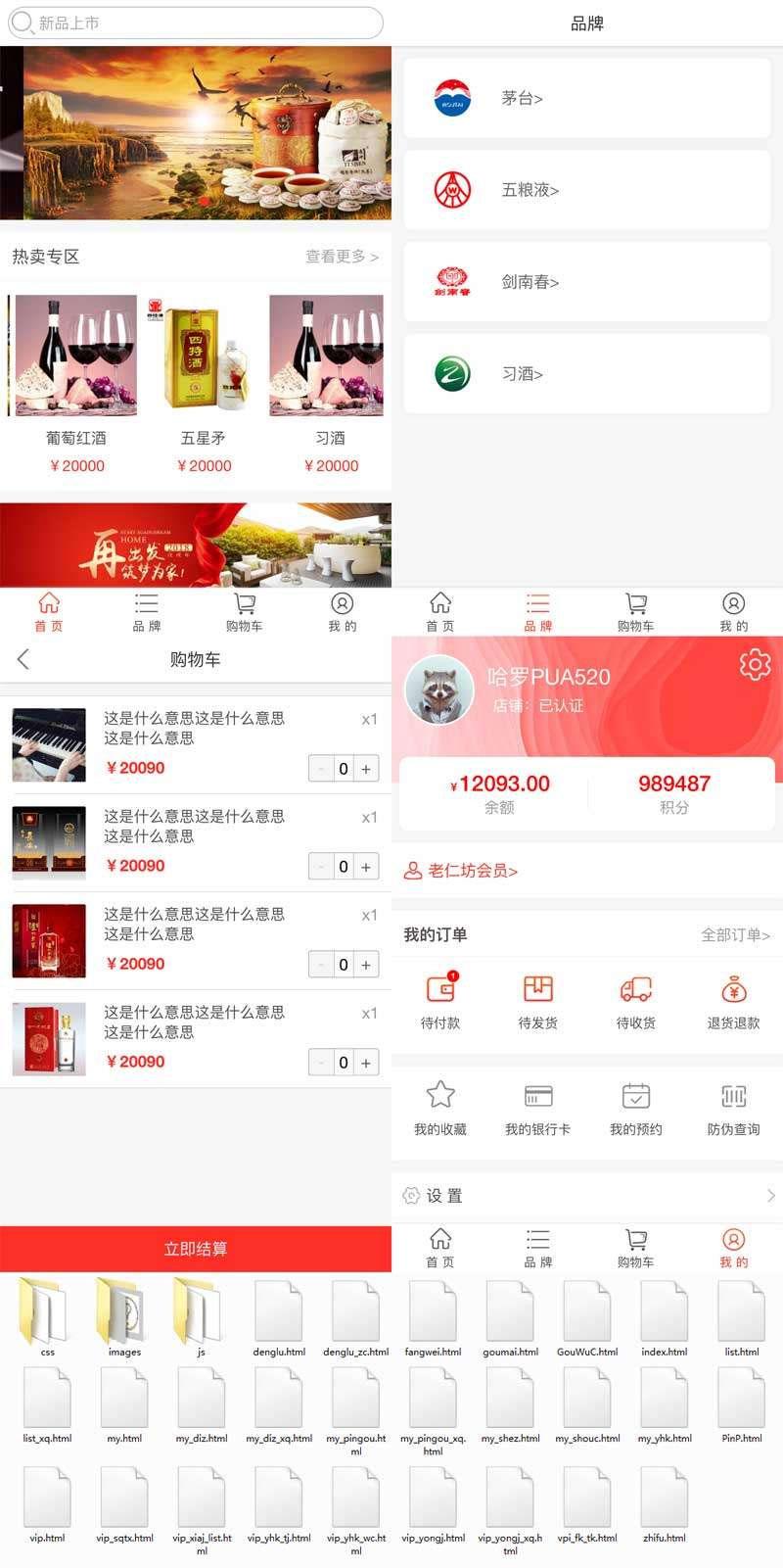手机移动端品牌酒业微商城平台模板