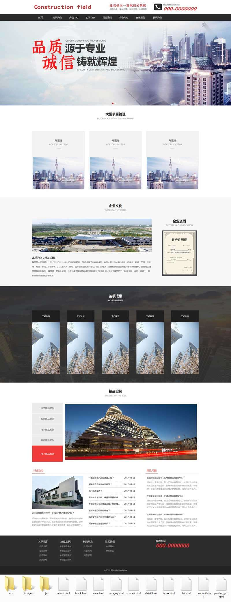 高端大气房屋建筑工程公司网站模板