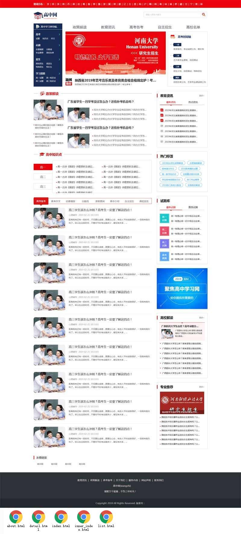 红色大气的高考招生学习教育资讯网站模板
