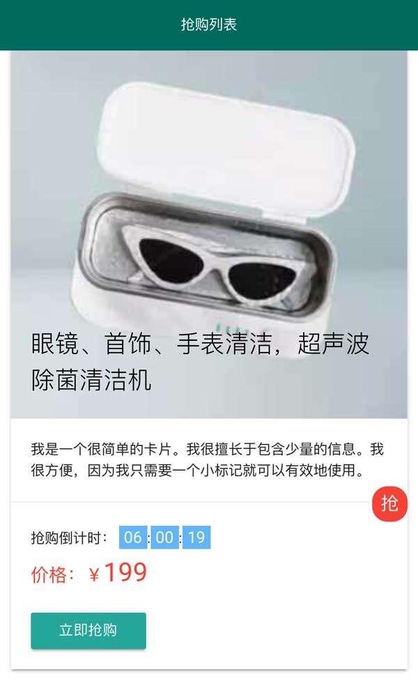 简单的商城商品抢购倒计时列表页面手机模板
