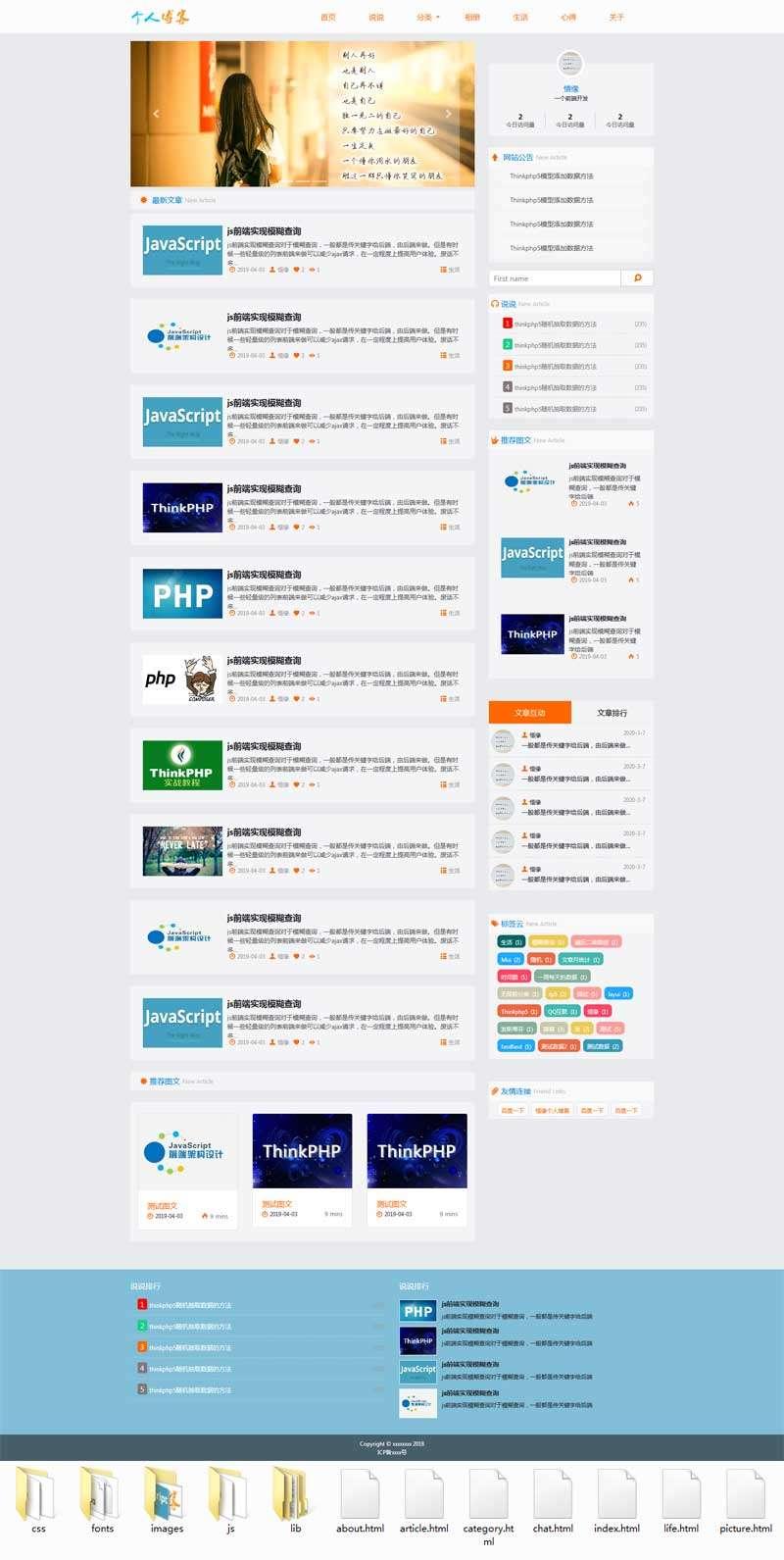 bootstrap简洁响应式IT技术交流博客网站模板