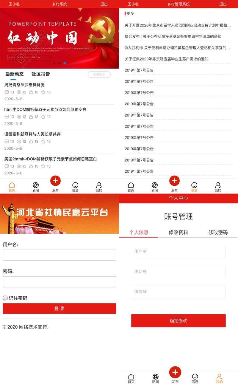 bootstrop红色风格新闻资讯发布平台手机网站模板
