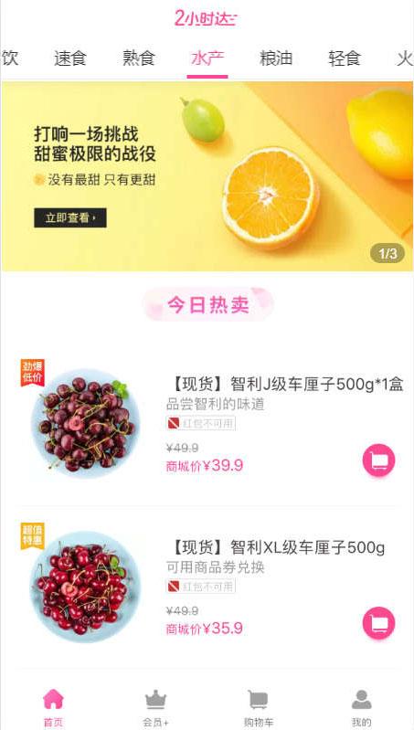粉红色食品水果生鲜商城app首页模板