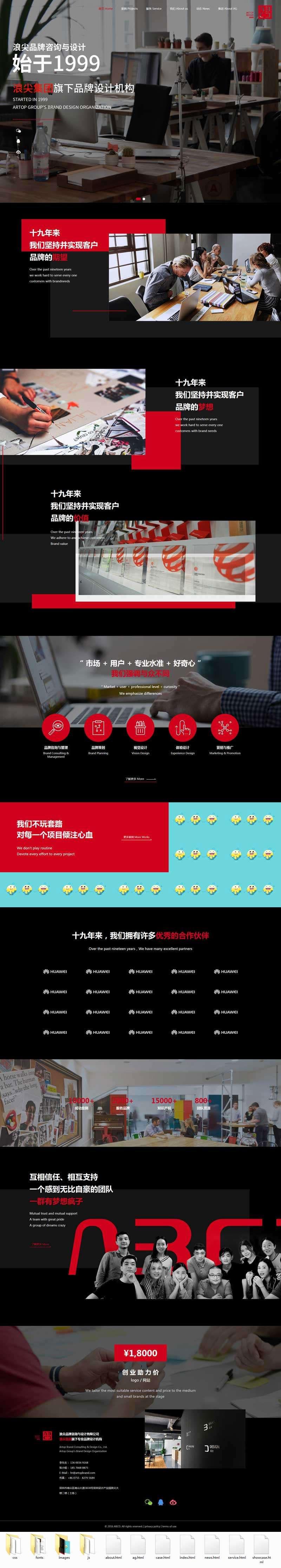 红黑色宽屏大气创意品牌策划ui视觉设计公司网站模板