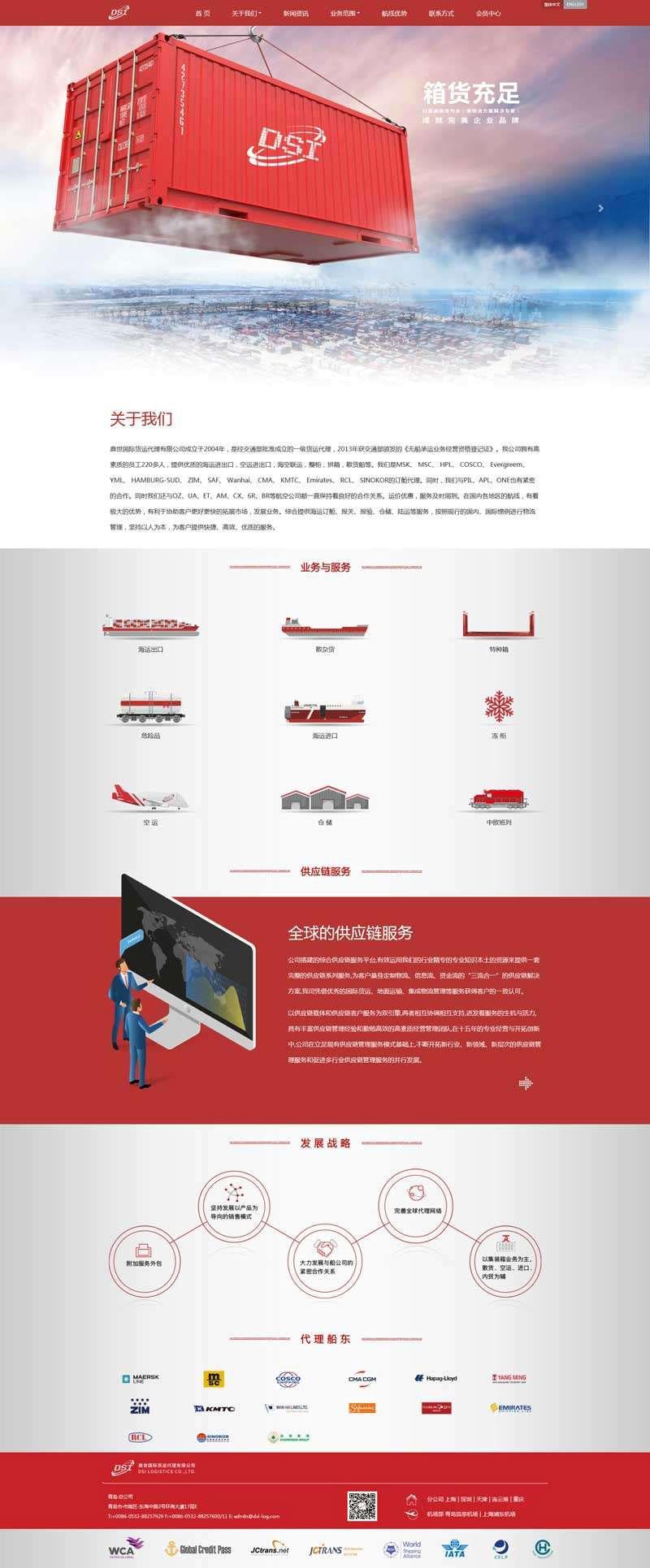 红色大气响应式集装箱货运公司首页模板