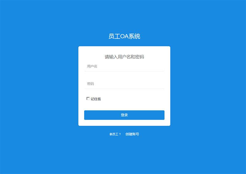 蓝色企业员工OA管理系统登录页面模板
