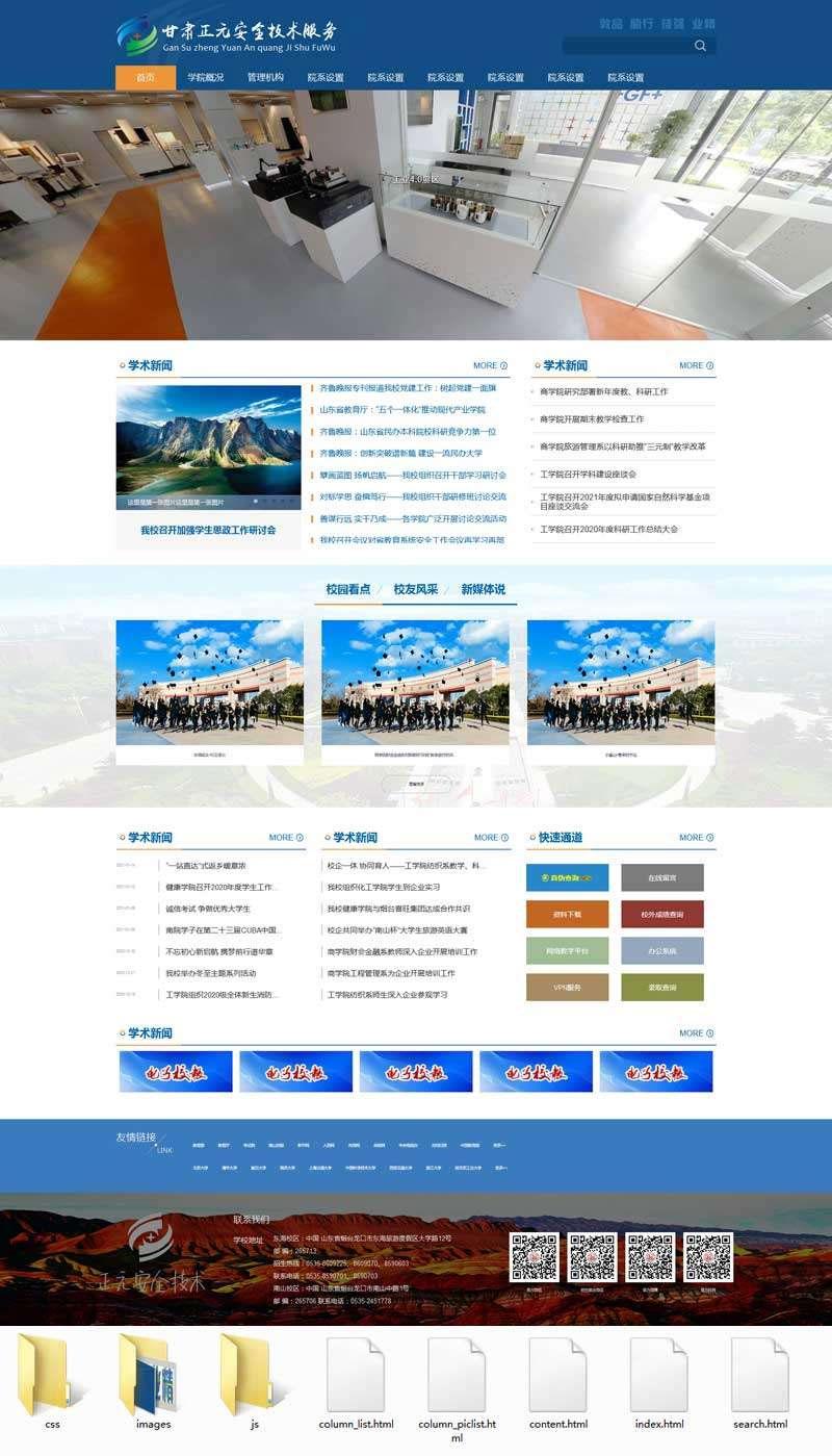 蓝色大气的大学学校职业技术学院网站模板