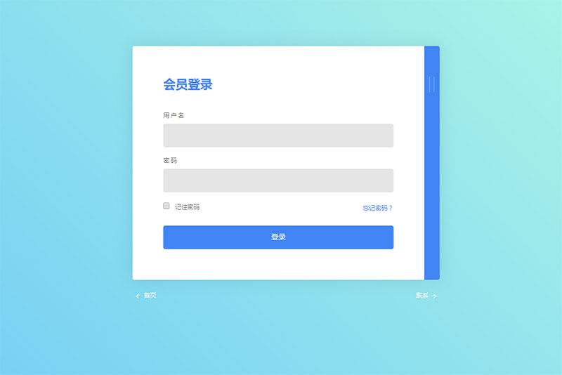 蓝色大气网站会员注册登录界面切换模板