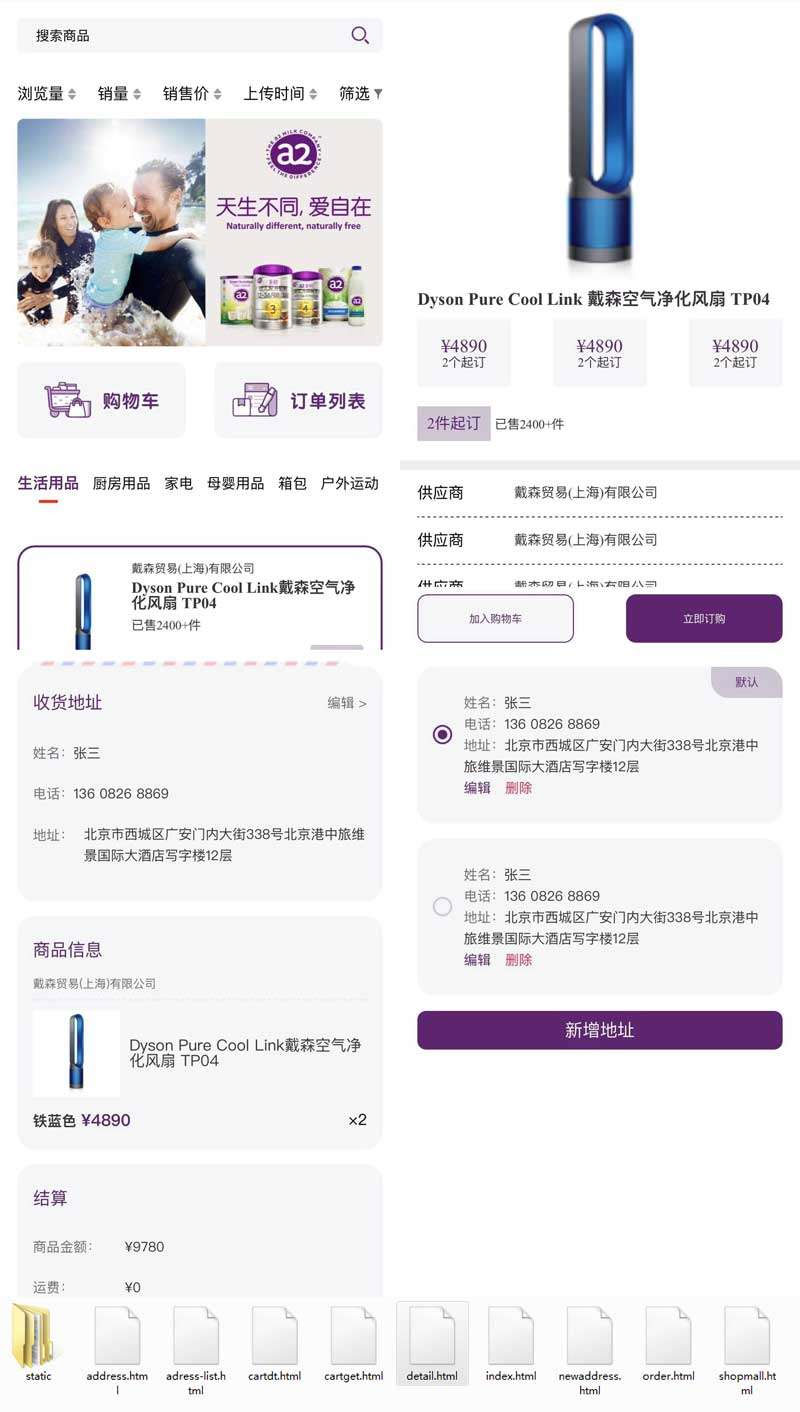 紫色简洁风格生活家居用品手机微商城模板
