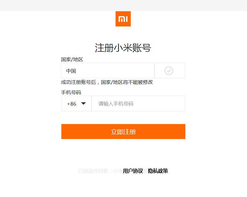 仿小米账号手机号码注册流程步骤网页模板