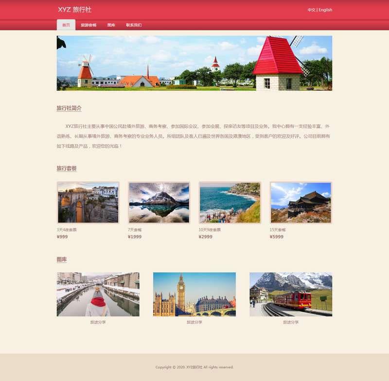 红色简洁中英双语旅行社官网模板