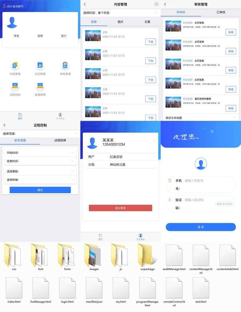 mui手机移动端图文视频内容管理系统模板