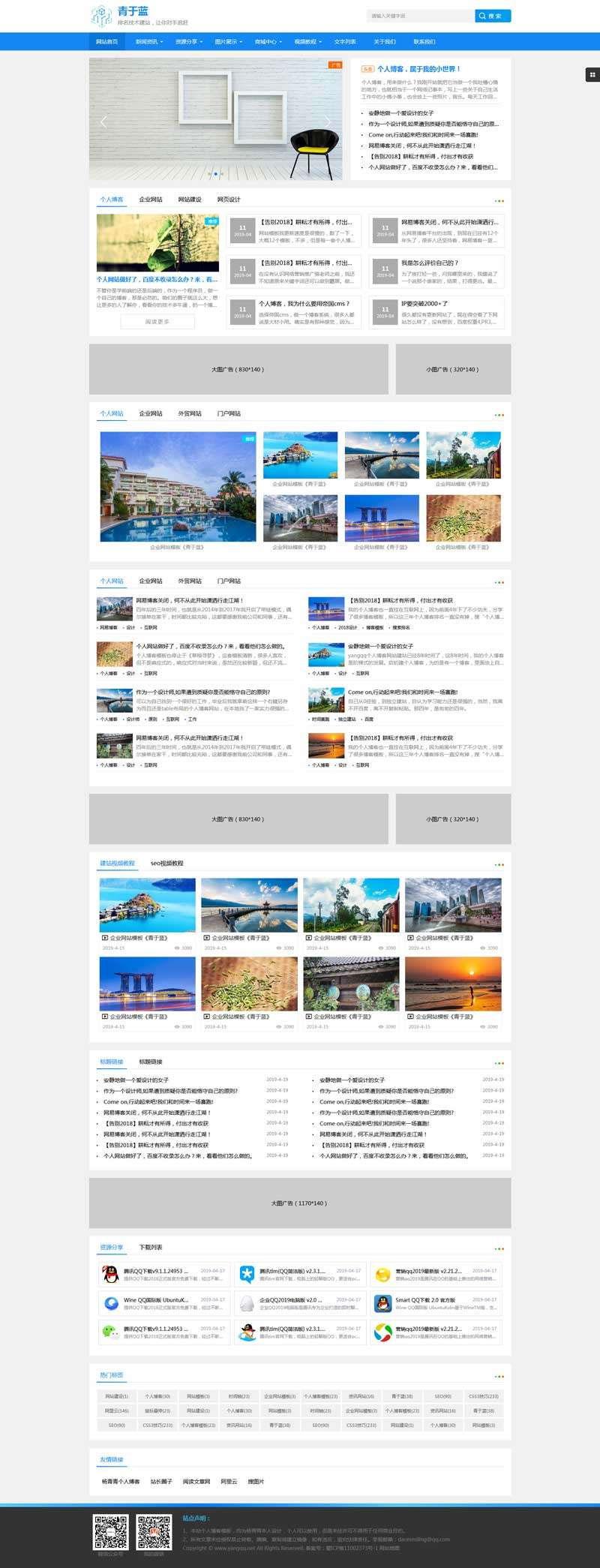 蓝色简洁响应式SEO建站资讯IT技术交流博客网站模板