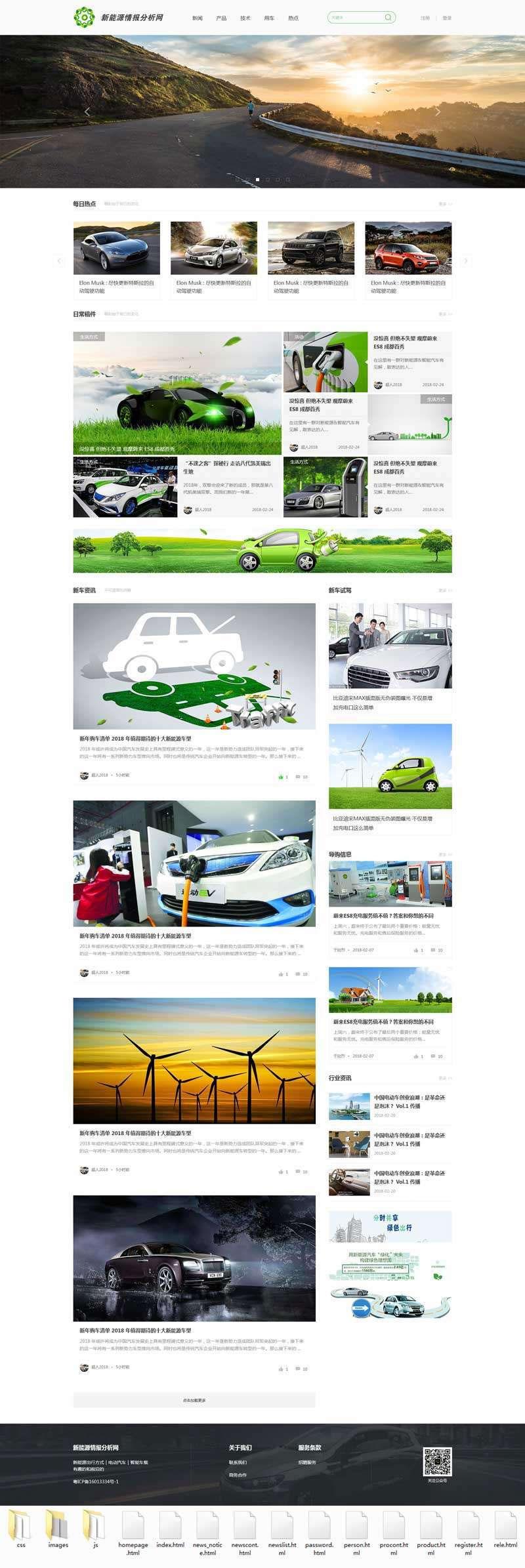 html5大气响应式新能源汽车情报分析资讯网模板
