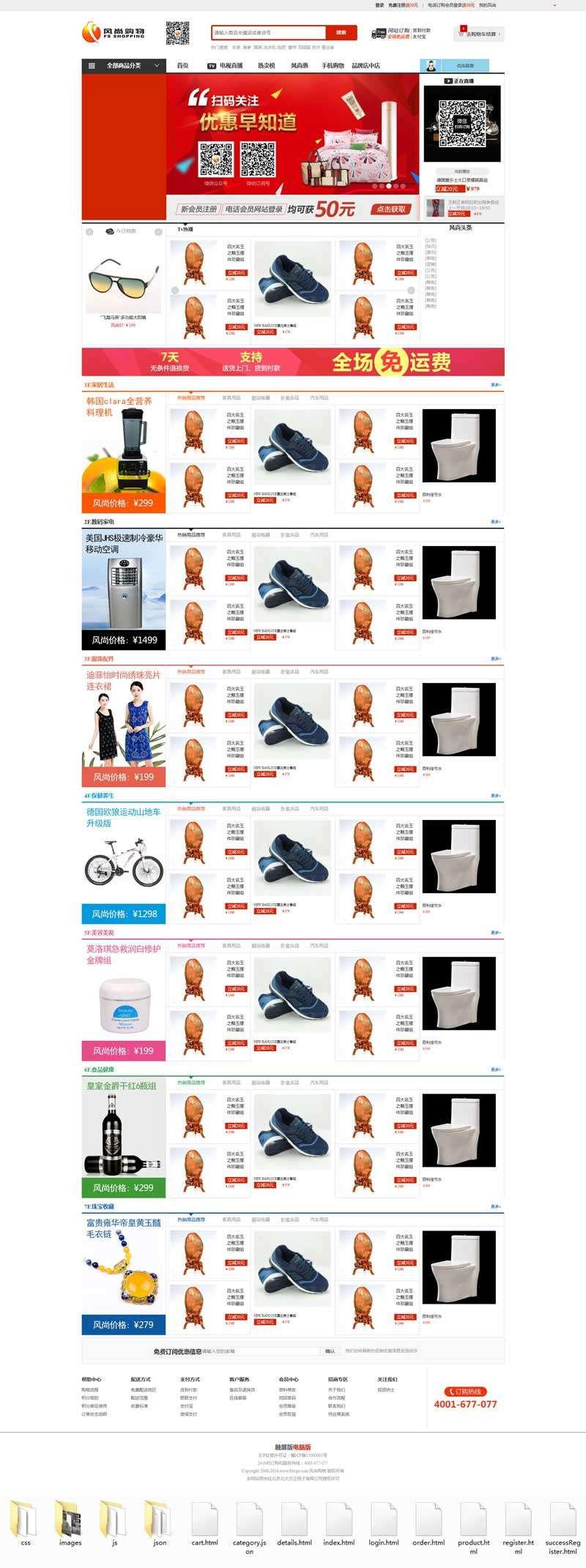 红色风格生活综合购物商城网站html模板