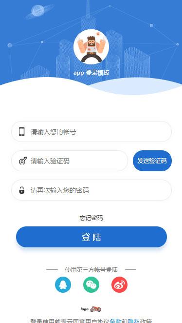 蓝色漂亮的手机移动端网页和app登录界面模板