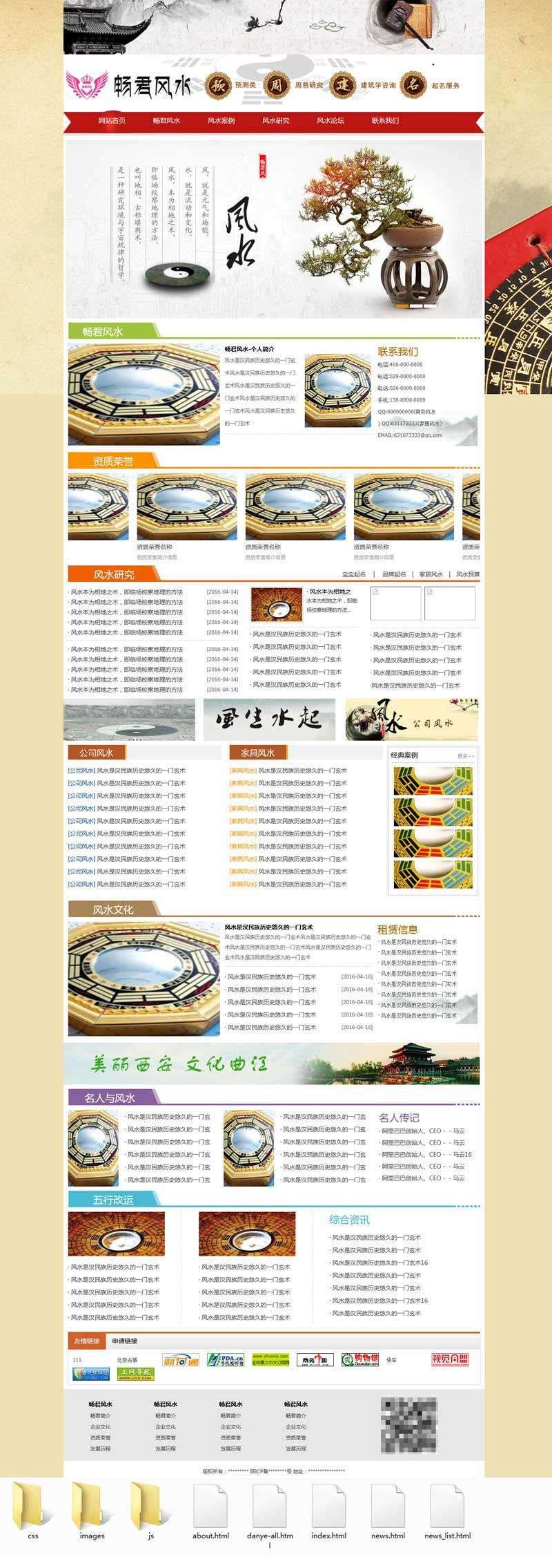 古典风格风水研究资讯类企业网站模板