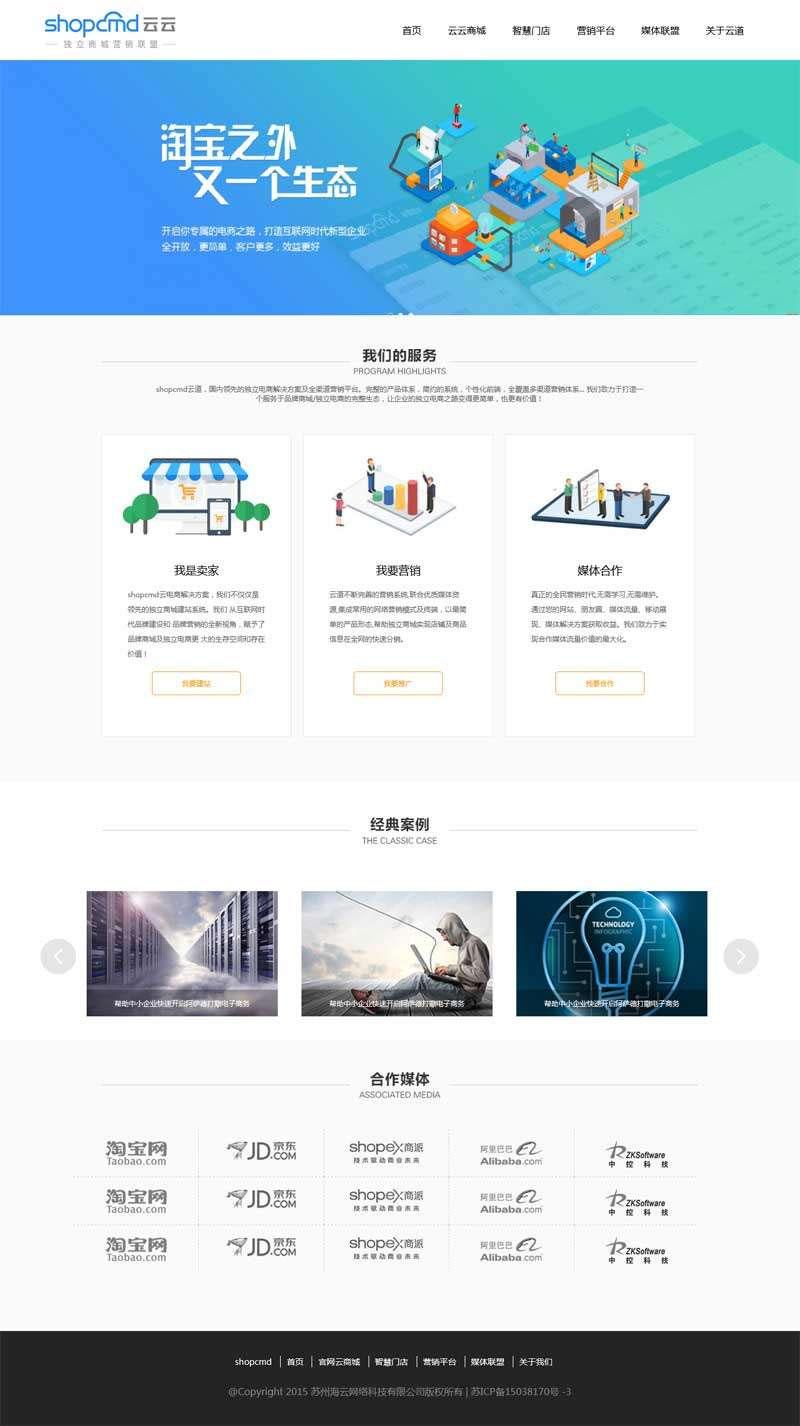 电商解决方案营销平台网站首页html模板