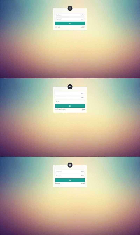 简洁自适应用户登录注册找回密码页面模板