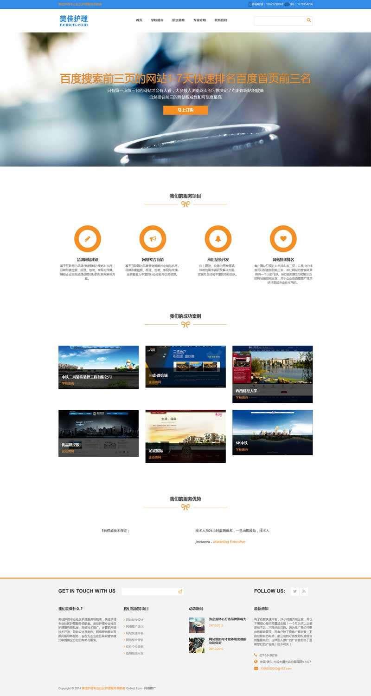 简洁响应式网络营销推广公司官网模板