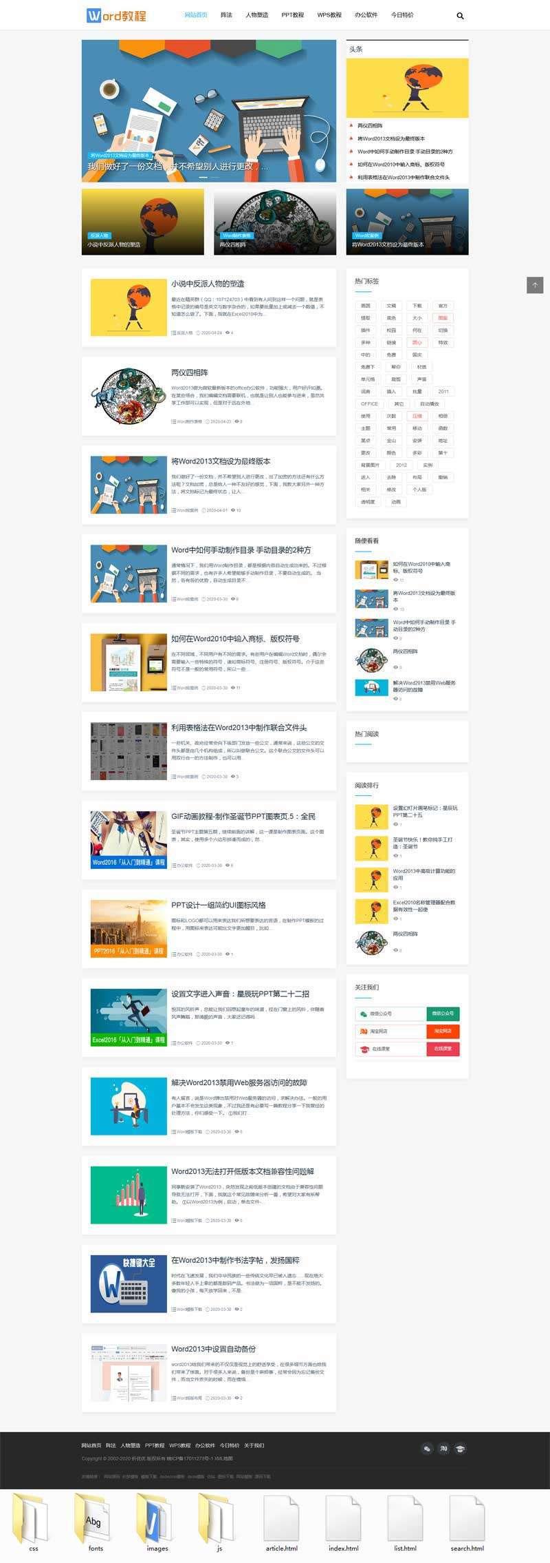 html5简洁响应式办公软件教程文章资讯博客网站模板