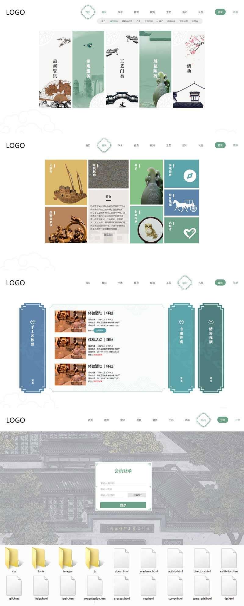 古典中国风大气响应式工艺美术研究院网站模板